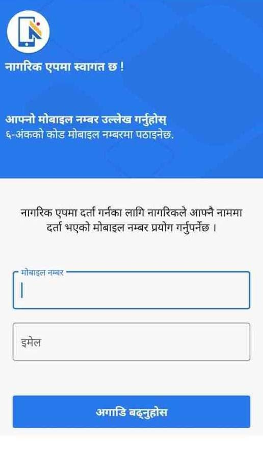 Nagarik App mobile number fill up form