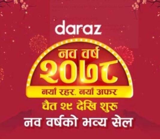 Daraz Nawa Barsha 2078 Campaign, Daraz new year offer 2078