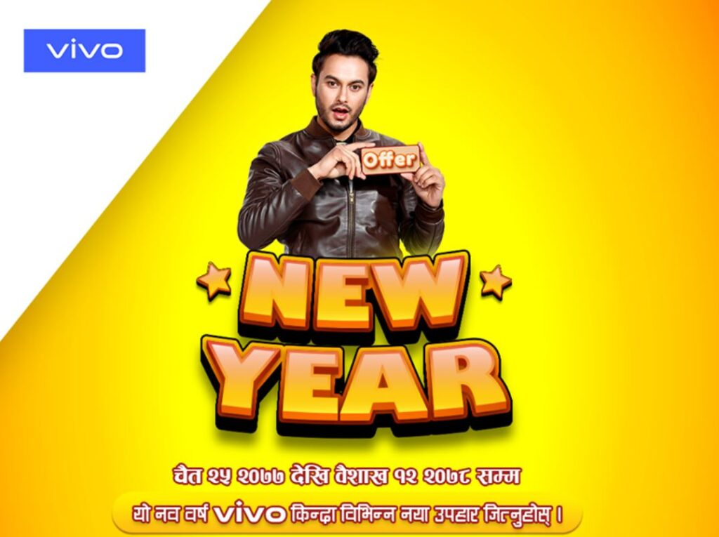 Vivo New Year 2078 Offer, vivo new year with exciting gifts, vivo new year smartphone price drop